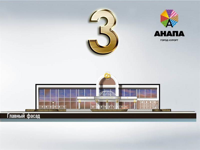Анапа дворец бракосочетания