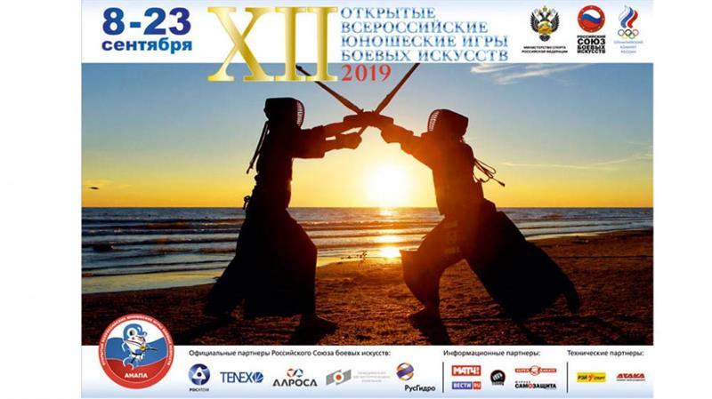 Анапа Игры боевых искусств 2019