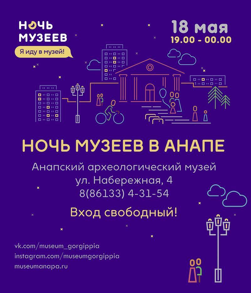 Анапа ночь музеев 2019