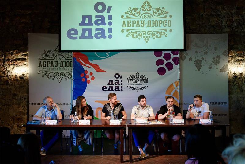 О Да Еда фестиваль 2018