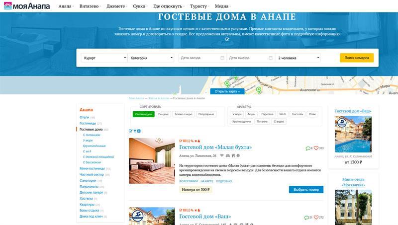 Сайт Моя Анапа